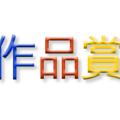 ウマデミー賞作品賞ロゴ