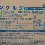 【特集】『ダンケルク』ジャパンプレミア丸の内ピカデリーでの35ミリフィルム上映の酷さについて。