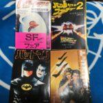 【ワンコインノベライズ集め】『トップガン』『ハワード・ザ・ダック』『バットマン(1989)』『バック・トゥ・ザ・フューチャー2』の巻
